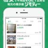 人気の無料スマホフリマアプリ「地元の掲示板「ジモティー」」は地元でカンタン!フリマよりも簡単でお得なアプリ