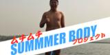 【始動】リーマントラベラー、ムチムチサマーボディプロジェクト!