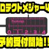 【パズデザイン】コンパクトに運べるメジャー「プロテクトメジャー40」通販予約受付開始!