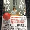 「人生の勝算」前田祐二 を読んで感じたこと,感想