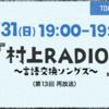 本日のお薦め #ブックマ-ク ( #しおり ) #RADIO 音楽篇 | 2020年06月06日号 | 村上RADIO~言語交換ソングズ~[再放送] 聴取可能期限:2020年06月08日 19:55まで#村上春樹 #bookmark