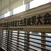 『第27回日整全国少年柔道大会長崎県大会』 結果