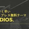【早さは正義】表示速度に特化した無料WordPressテーマ「Godios.」がホントに快速!