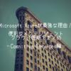 Microsoft Azureが最強な理由!音声や画像認識AIなど便利なインテリジェントクラウド機能をまとめて見た!〜Cognitive Services編〜