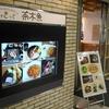 静岡市役所食堂 茶木魚(ちゃきっと)