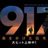 1917 命をかけた伝令(2019年/イギリス・アメリカ) ネタバレあり感想 唯一無二の戦争映画だと思う。