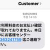 0363241759 ご利用料金のお支払確認? ~Payment confirmation?