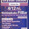 【The Clovers】4/12(金)西荻窪Pit Barでライブです!🍀【ビタスイ企画】