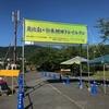 第4回 奥比叡・仰木棚田トレイルラン  完走の記録
