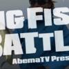【AbemaTV】本日22時「BIG FISH BATTLE 山田祐五 vs 大西健太 in 滋賀県琵琶湖(前半)」放送!