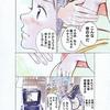 銀のノスタルヂア~宮沢賢治物語~天盤の章~
