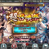 【幻獣契約クリプトラクト】平成最後の超召喚祭ガチャ ハミル