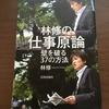 林修先生の『仕事原論』を英語学習に活用する!
