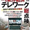 週刊東洋経済 2020年06月06日号  テレワーク総点検/JDI「不正会計」の晴れぬ闇