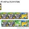 【転生劉備】第47回チャレンジダンジョンのLv.7を攻略する