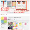 パクリ撲滅のためアプリ無料セール「オリジナル移行キャンペーン」を開催します