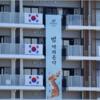 韓国が掲げた「虎」 実は「日本に原爆を落とせ」の意味だった 2021.8.18