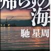 馳星周『帰らずの海』を読みました。「警察小説」というジャンルの小説、とは知らずに。でも、読んでよかったです。