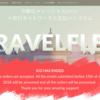 Travelflexの購入処理が完了して無事TRFコインが入金したよ。
