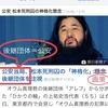 坂本堤よりの緊急提言・松本智津夫さん死刑執行のニュースに接して