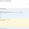 駅すぱあとWebサービスのドキュメントサイトにSwaggerを適用してさらに使いやすく!