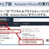 "Amazon音楽聴き放題 ""Prime Music""活用方法と苦労話~デスクトップ版アプリの品質改善を望む"