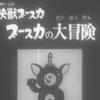 快獣ブースカ「ブースカの大冒険」放映9話