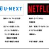 【結論】NETFLIX・U-NEXT両方使いどっちを選ぶべきかアンサー!イラスト表で満足度・使いやすさ・違いをわかりやすく比較