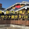 湯快爽快「湯けむり横丁」@ 大宮【 サウナ散歩 その 124 】