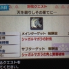 【MHXX】最小金冠コンプへの道⑥ シャガルマガラ(ブシドー双剣ソロ、7分台でまわす)