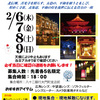 Let′s 夜の世界「長野灯明まつり」ミニ撮影会に行こう!