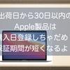 出荷日から30日以内のApple製品は購入日登録をしちゃだめ!保証期間が短くなるよ。保証についての裏話!