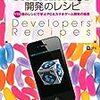 enchant.jsのレシピ本「enchant.js開発のレシピ―115個のレシピで学ぶPC&スマホゲーム開発の極意 」