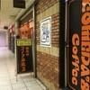 名古屋駅エチカの朝ごはん。コメダ珈琲の本場でモーニング