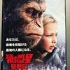 『猿の惑星:聖戦記(グレート・ウォー)』IMAX 3D 字幕版