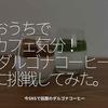 890食目「おうちでカフェ気分![ ダルゴナコーヒー ]に挑戦してみた。」今SNSで話題のダルゴナコーヒー