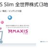 効率的フロンティアを重視したのが、eMAXIS Slim全世界株式(3地域均等型)である