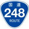 No.025 国道248号