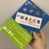 【書評】『新妻免疫塾』分かりやすさ以上に優しさを感じることができる免疫学・ウイルスの教科書