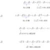 ルートの四則演算!計算する順番に注意しよう!