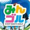 アプリランキング1位!あのゴルフゲームがアプリで『みんゴル』