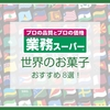 業務スーパーの輸入菓子8選!おやつにおすすめ ♪