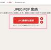 ペイントで作成した画像をPDFに変換する方法!【Excel、JPG画像、pc、Windows】