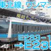 28. 【突然の新計画】2024年度、京浜東北線新型車両でワンマン化?