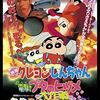 【映画】「クレヨンしんちゃん 電撃! ブタのヒヅメ大作戦」(1998年)観ました。(オススメ度★★★☆☆)