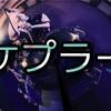 古舘祐太郎さん率いるバンド【2】の楽曲「ケプラー」の解剖学
