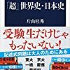 書評『大学入試問題で読み解く「超」世界史・日本史』