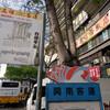 高雄:旗山からのバス時刻余裕をもって。