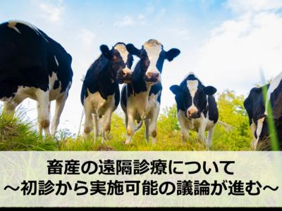 【2021年6月】畜産分野における遠隔診療~初診から実施可能の議論が進む~