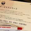札幌紀行(1)